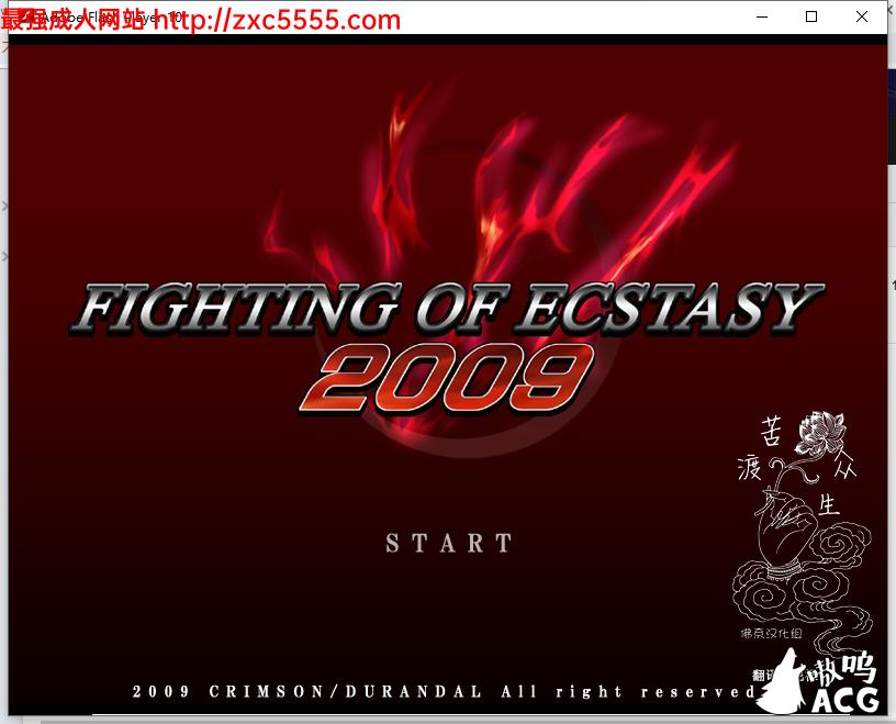 [ACT/苦度众生汉化/动态CG] 迷幻摔♂跤2009!Fighting Of Ecstasy汉化版[FM/百度][[100M] 1