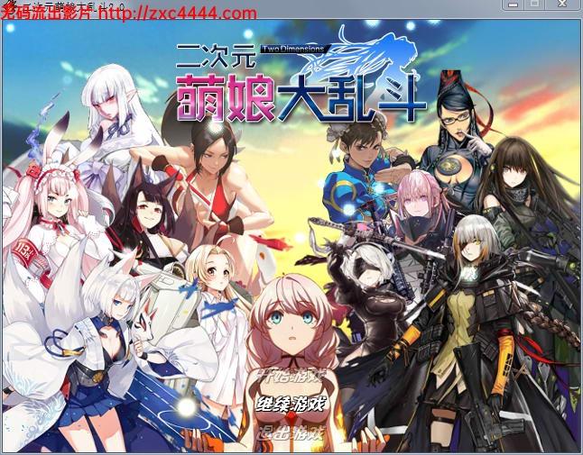【国产RPG/中文】二次元萌娘大乱斗 Ver2.0 中文完结版+外传+全角色礼包【4G】
