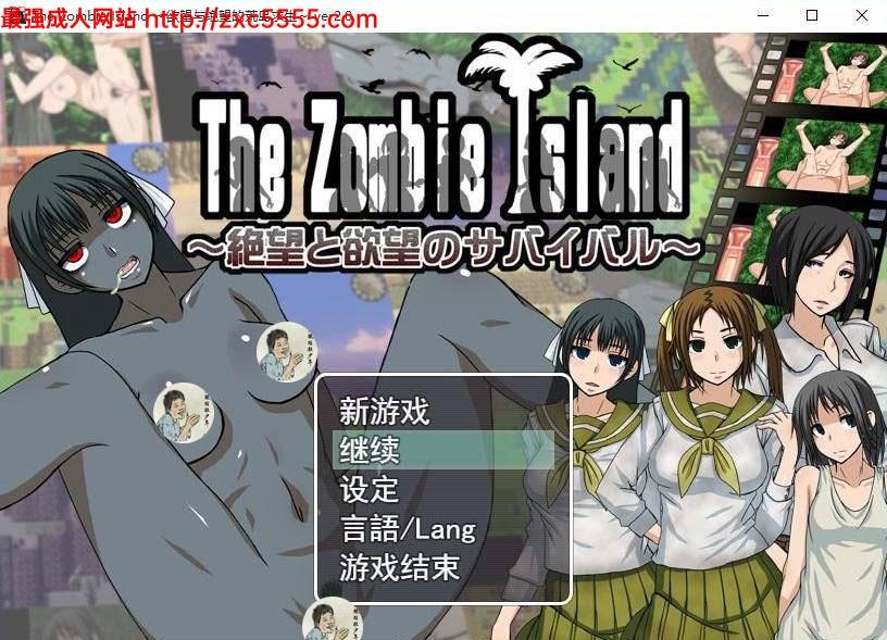 【RPG/汉化/动态CG】欲望与绝望的荒岛求生The Zombie Island 2.0+魔改中文版【2.5G】